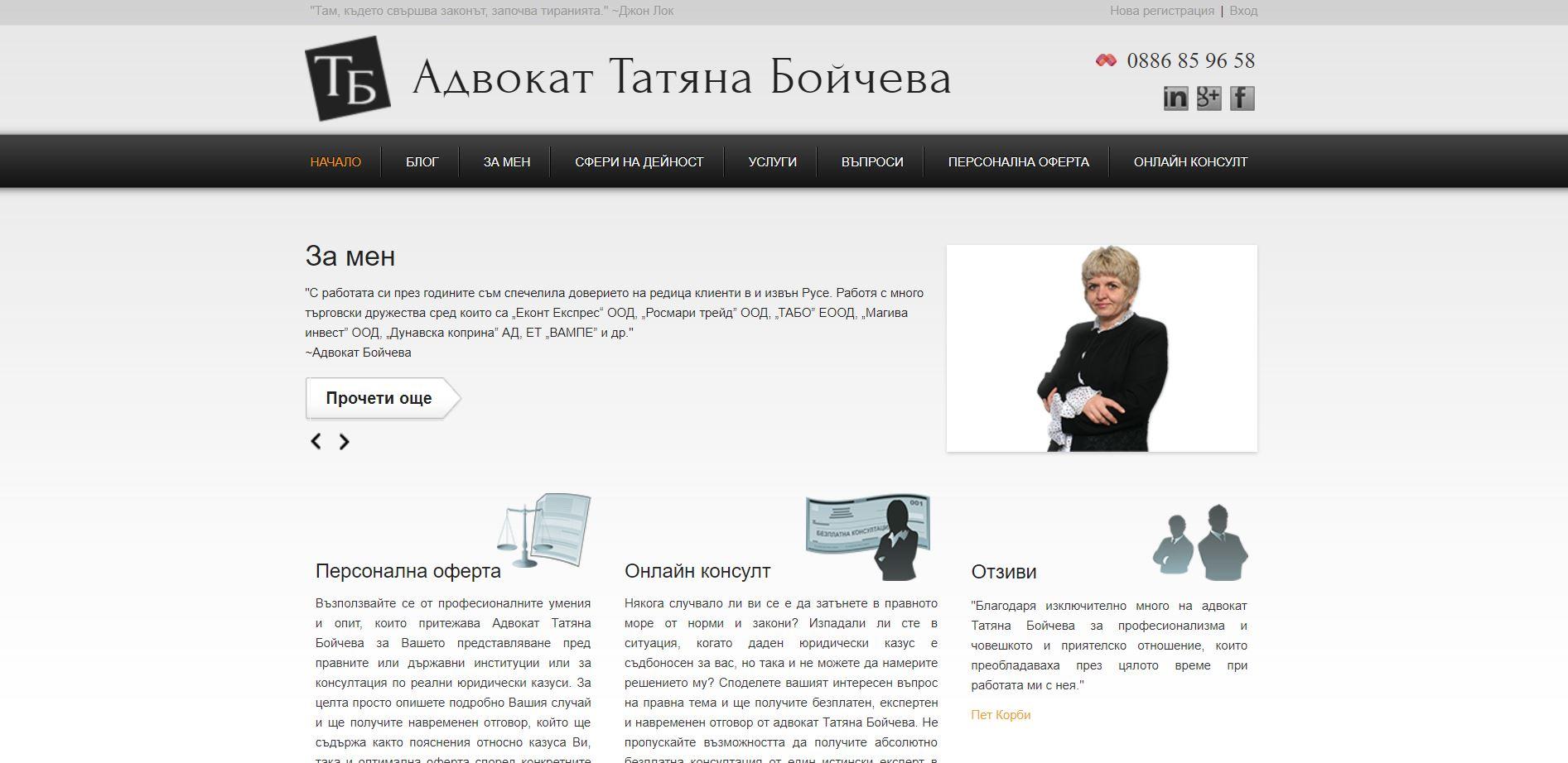 Адвокат Татяна Бойчева