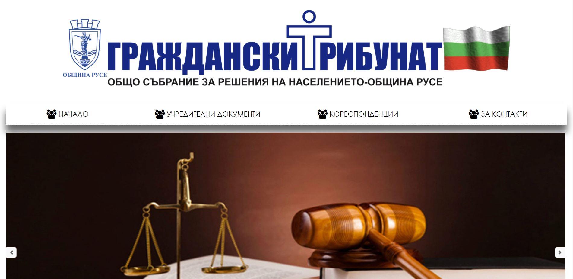 Граждански ТРИБУНАТ - Общо Събрание за Решения на Населението - Община РУСЕ
