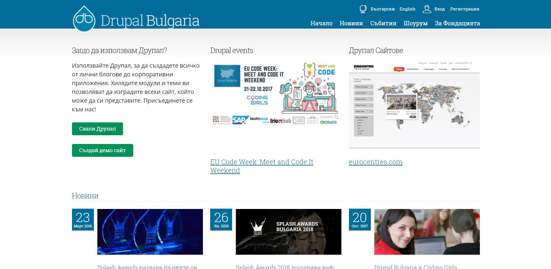 Фондация Друпал България