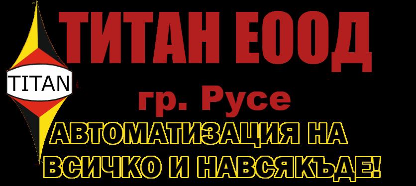 Титан ЕООД