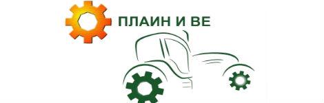 Плаин и Ве ЕООД - Селскостопанският интернет сайт