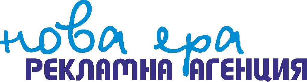 Рекламна агенция Нова Ера Русе