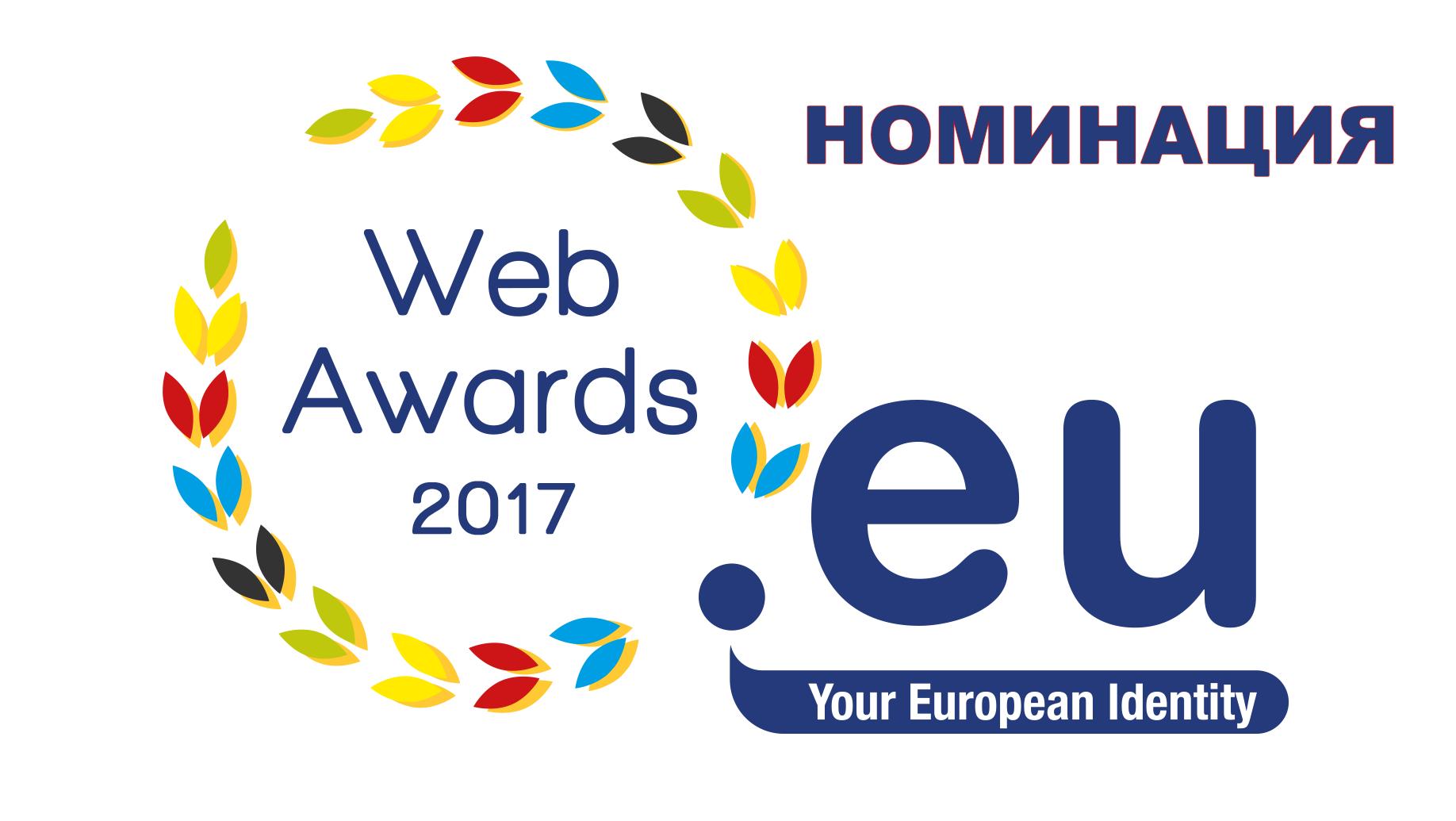 2017 .eu Web Awards - EURid