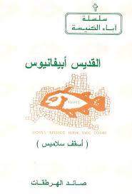 كتاب القديس أبيفانيوس - صائد الهرطقات