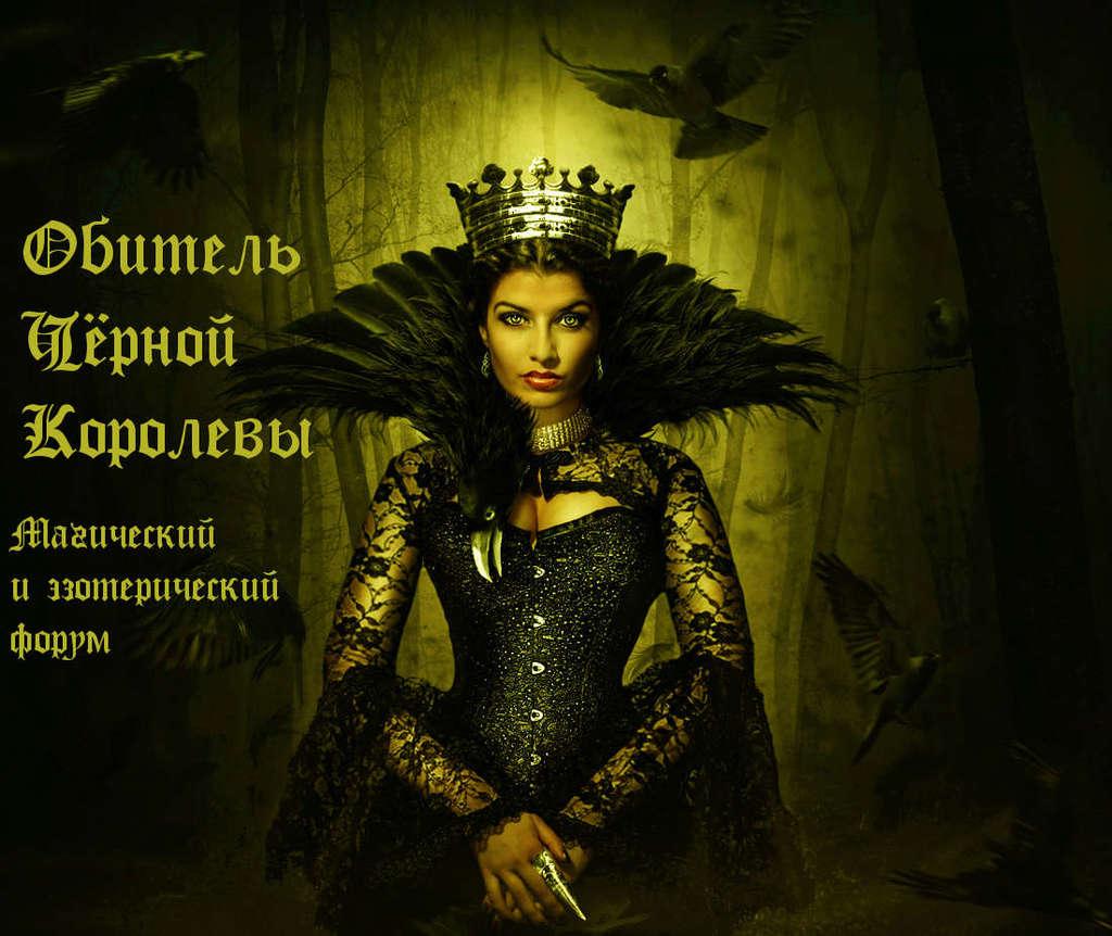 Обитель Чёрной Королевы