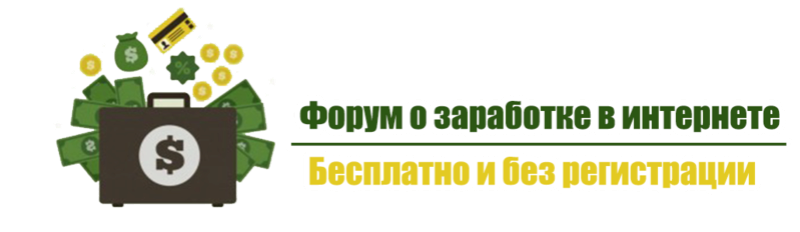 Форум бесплатно и без регистрации