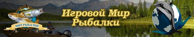 ИГРОВОЙ МИР РЫБАЛКИ