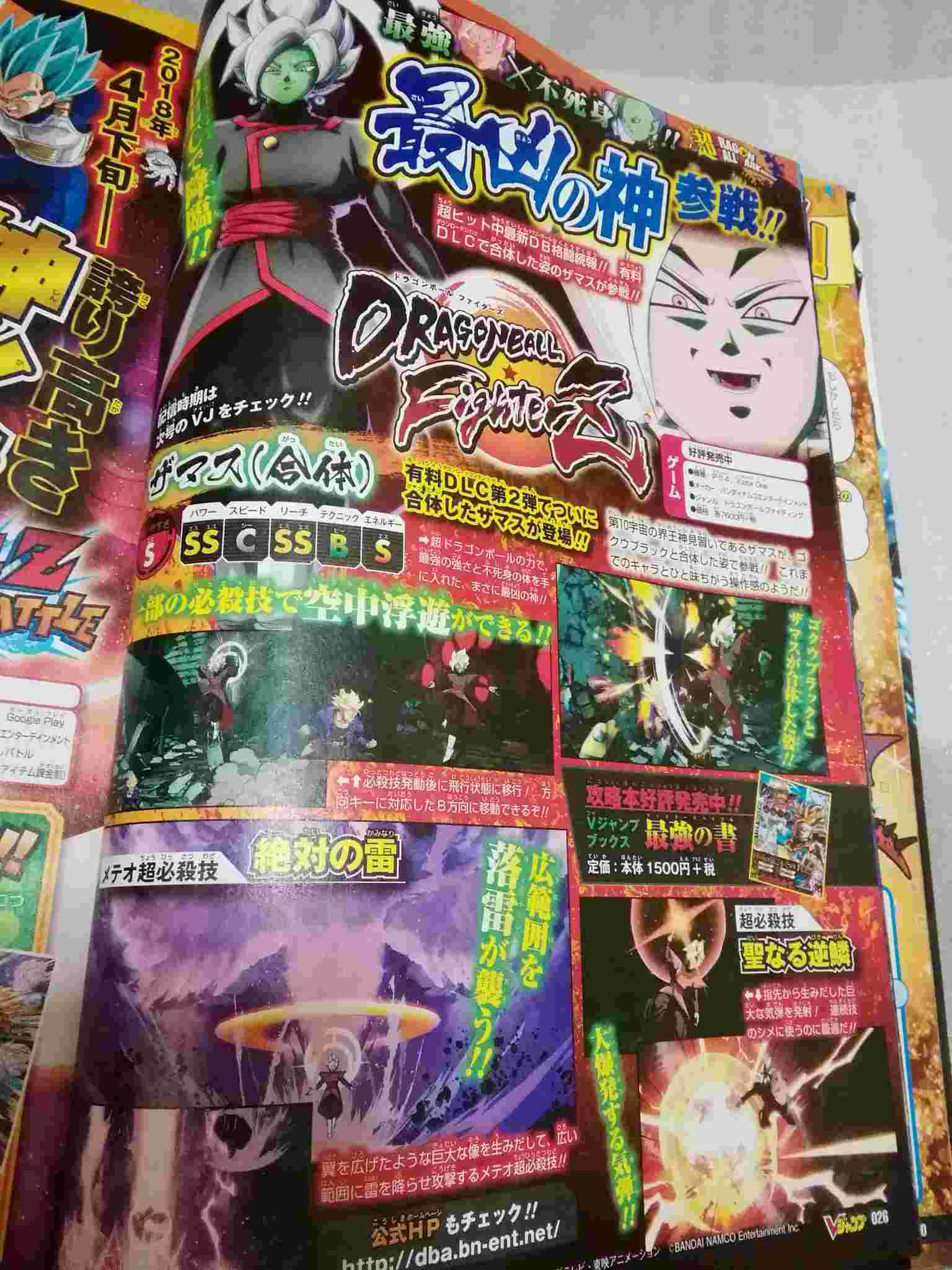 Dragon Ball FighterZ - Annuncio Fused Zamasu