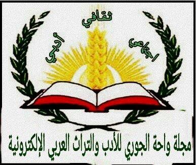 {مجلة واحة الجوري للأدب والتراث العربي الإلكترونية}