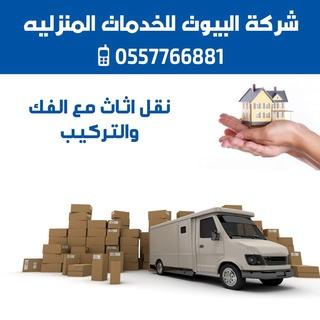 البيوت للخدمات المنزلية