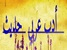 أدب عربي معاصر