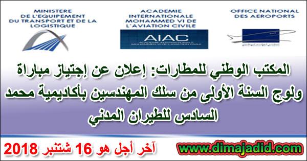 المكتب الوطني للمطارات: إعلان عن إجتياز مباراة ولوج السنة الأولى من سلك المهندسين بأكاديمية محمد السادس للطيران المدني، آخر أجل هو 16 شتنبر 2018  Académie Internationale Mohammed VI de l'Aviation Civile (AIAC): Concours de sélection pour l'accès au cycle d'ingénieur d'Etat au titre de l'année 2018/2019