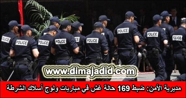 مديرية الأمن: ضبط 169 حالة غش في مباريات ولوج أسلاك الشرطة