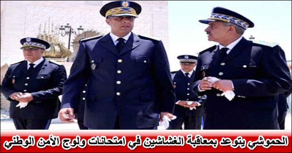 الحموشي يتوعد بمعاقبة الغشاشين في امتحانات ولوج الأمن الوطني