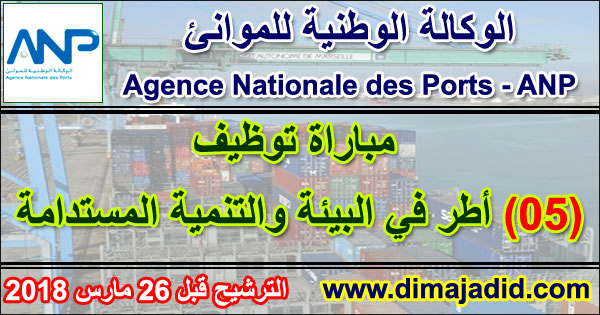 الوكالة الوطنية للموانئ: مباراة توظيف 05 أطر في البيئة والتنمية المستدامة، الترشيح قبل 26 مارس 2018 Agence Nationale des Ports (ANP): Concours de recrutement de 05 Cadres Supérieurs en Environnement et Développement Durable
