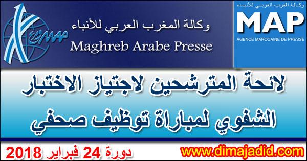 وكالة المغرب العربي للأنباء:لائحة المترشحين لاجتياز الاختبار الشفوي لمباراة توظيف صحفي ، دورة 24 فبراير 2018  Agence Maghreb Arabe Presse – MAP:Épreuveorale du Concours de recrutement