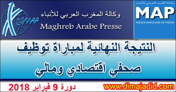 تعلن وكالة المغرب العربي للأنباء عن  النتيجة النهائية لمباراة توظيف صحفي اقتصادي ومالي Agence Maghreb Arabe Presse – MAP:Résultats définitifs duConcours de recrutement de 06JOURNALISTES POUR SA REDACTION « ECONOMIE ET FINANCES
