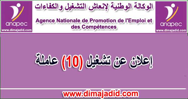 الوكالة الوطنية لإنعاش التشغيل والكفاءات: تشغيل 10 عاملة Agence nationale de promotion de l'emploi et des compétences – ANAPEC: Concours de recrutement de (10) Opératrices (Filles) à BONTAZ    sur EL JADIDA