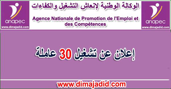 الوكالة الوطنية لإنعاش التشغيل والكفاءات: تشغيل 30 عاملة Agence nationale de promotion de l'emploi et des compétences – ANAPEC: Concours de recrutement de (30) Opérateur De Câblage sur ZOUAGHA MOULAY YACOUB