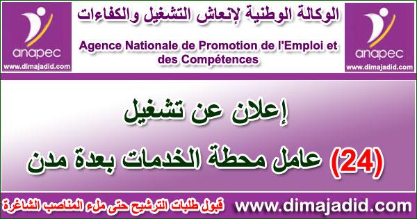 الوكالة الوطنية لإنعاش التشغيل والكفاءات: تشغيل 24 عامل محطة الخدمات بعدة مدن ANAPEC recrute 24 Employés Station de Service