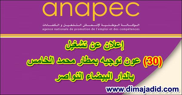 الوكالة الوطنية لإنعاش التشغيل والكفاءات: تشغيل 30 عون توجيه بمطار محمد الخامس بالدار البيضاء النواصر