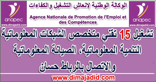 الوكالة الوطنية لإنعاش التشغيل والكفاءات: تشغيل 15 تقني متخصص الشبكات المعلوماتية، التنمية المعلوماتية، الصيانة المعلوماتية والاتصال بالرباط حسان L'Agence Nationale de Promotion de l'Emploi et des Compétences