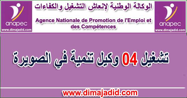 الوكالة الوطنية لإنعاش التشغيل والكفاءات: تشغيل 04 وكيل تنمية في الصويرة L'Agence Nationale de Promotion de l'Emploi et des Compétences - ANAPEC recrute (4) Agent De Développement sur ESSAOUIRA