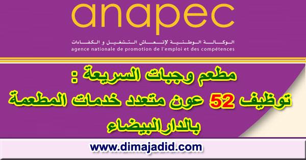 مطعم وجبات السريعة: توظيف 52 عون متعدد خدمات المطعمة بالدارالبيضاء  ANAPEC: Avis de recrutement de52 Agents Polyvalents En Restaurationsur Casablanca-Anfa