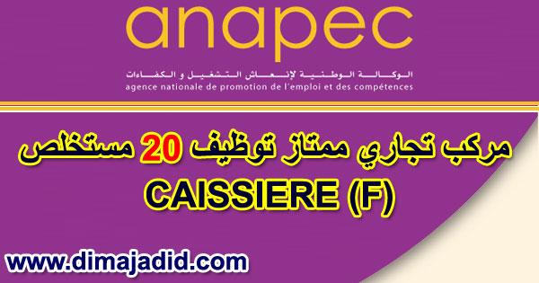 الوكالة الوطنية لإنعاش التشغيل والكفاءات : مركب تجاري ممتاز توظيف 20 مستخلص (CAISSIERE (F   ANAPEC: Avis de recrutement de 20 CAISSIERE sur TETOUAN