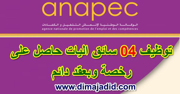 الوكالة الوطنية لإنعاش التشغيل والكفاءات: توظيف 04 سائق اليات حاصل على رخصة وبعقد دائم ANAPEC: Concours de recrutement de (04) CONDUCTEUR DES ENGINS