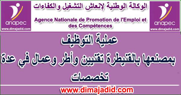 بوجو سطروين أوطوموبيل المغرب: عملية التوظيف بمصنعها بالقنيطرة تقنيين وأطر وعمال ANAPEC: Concours de recrutement desOpérateurs - Techniciens - Cadres