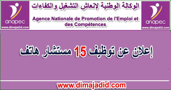 الوكالة الوطنية لإنعاش التشغيل والكفاءات - أنابيك: توظيف 15 مستشار هاتف Agence nationale de promotion de l'emploi et des compétences – ANAPEC: Concours de recrutement de (15) Téléconseiller sur MEKNES-EL MENZEH