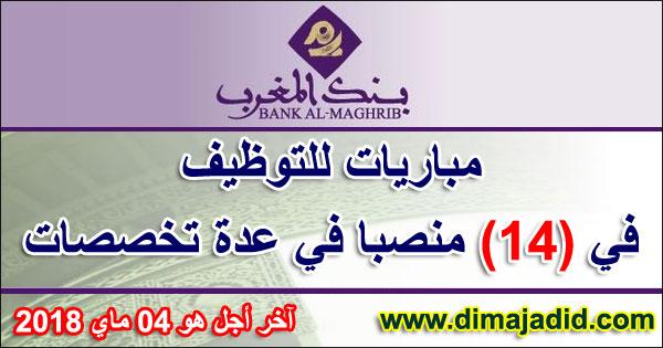 بنك المغرب: مباريات للتوظيف في 14 منصبا في عدة تخصصات، آخر أجل هو 04 ماي 2018 Bank Al Maghrib: Concours du recrutement dans plusieurs domaines - 14 postes