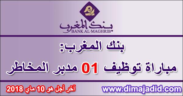 بنك المغرب: مباراة توظيف 01 مدبر المخاطر، آخر أجل هو 10 ماي 2018 Bank Al-Maghrib: Concours de recrutement d'un01 Gestionnaire des risques