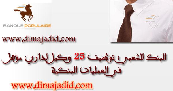 البنك الشعبي : توظيف 25 وكيل إداري مؤهل في العمليات البنكية بمدينة الدار البيضاء Anapec: Avis de recrutement de 25 Agent Administratif Qualifié Des Opérations Bancaires
