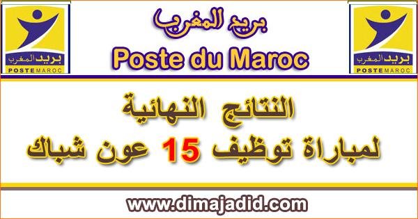 بريد المغرب: النتائج النهائية لمباراة توظيف 15 عون شباك Barid AL Maghrib: Résultats définitifs du concours de recrutement de 15 GUICHETIER