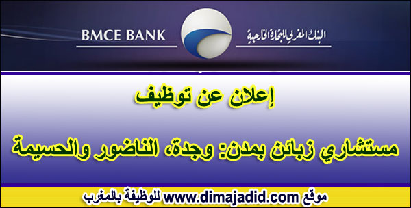 البنك المغربي للتجارة الخارجية - BMCE: توظيف مستشاري زبائن بمدن: وجدة، الناضور والحسيمة BMCE Bank recrute des Conseillers de clientèlessur les villes d'Oujda, Nador, Al Hoceima