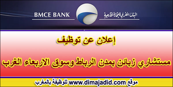 البنك المغربي للتجارة الخارجية - BMCE: توظيف مستشاري زبائن بمدن الرباط وسوق الاربعاء الغرب BMCE Bank recrute des Conseillers de clientèlessur les villes de Rabat et de Souk El Arbaa du Gharb
