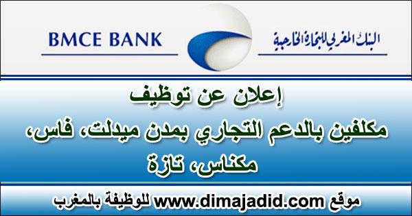 البنك المغربي للتجارة الخارجية - BMCE: توظيف مكلفين بالدعم التجاري بمدن ميدلت، فاس، مكناس، تازة BMCE Bank recrutedes Chargés d'appui commercial sur les villes de Midelt, Fès, Meknès, Taza