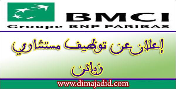 يعلن البنك المغربي للتجارة و الصناعة عن  توظيف مستشاري زبائن  BMCI recrute des Chargés de Clientèle Débutants avec Bac+3