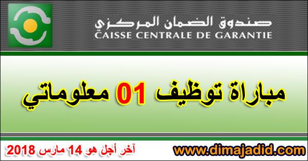 صندوق الضمان المركزي: مباراة توظيف معلوماتي، آخر أجل هو 14 مارس 2018 Caisse Centrale de Garantie: Concours de recrutement d'un Informaticien Système et Securité