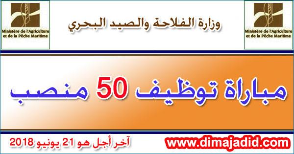 وزارة الفلاحة: مباراة توظيف 50 منصب ، آخر أجل هو 21 يونيو 2018  Ministère de l'Agriculture: Concours de recrutement de 50 Postes