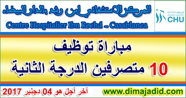 المركز الاستشفائي الجامعي ابن رشد: مبارا توظيف 10 متصرفين الدرجة الثانية Centre Hospitalier Ibn Rochd: Concours de recrutement de (10) Administrateurs