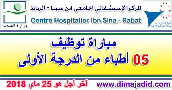 المركز الإستشفائي ابن سينا: مباراة توظيف 05 أطباء من الدرجة الأولى، آخر أجل هو 25 ماي 2018  Centre Hospitalier Ibn Sina: Concours de recrutement de05 Médecins 1er grade