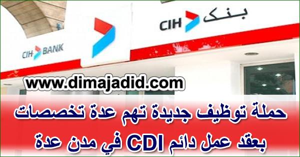 بنك CIH: حملة توظيف جديدة تهم عدة تخصصات بعقد عمل دائم CDI في مدن عدة CIH Bank: Avis de recrutement sur plusieurs villes