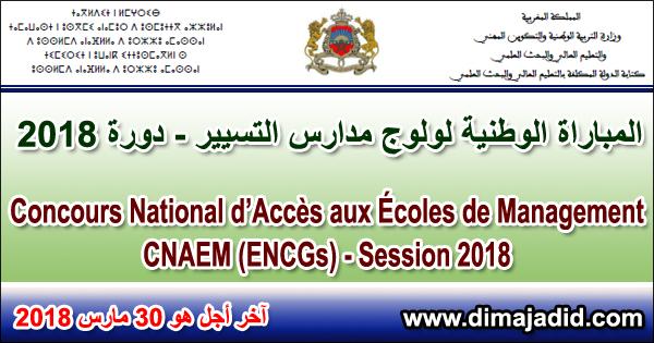 قطاع التعليم العالي وتكوين الأطر والبحث العلمي: المباراة الوطنية لولوج مدارس التسيير - دورة 2018، آخر أجل هو 30 مارس 2018 Concours National d'Accès aux Écoles de Management CNAEM (ENCG) -Session 2018