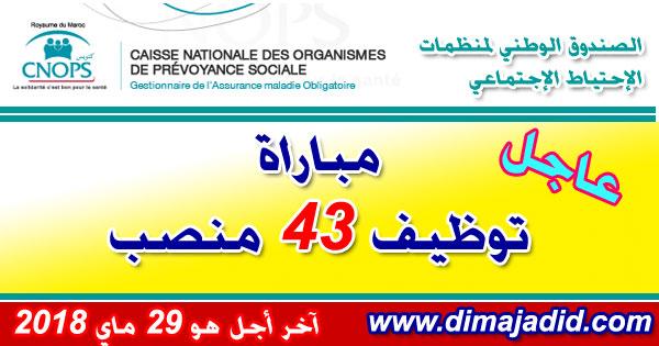 الصندوق الوطني لمنظمات الاحتياط الاجتماعي: مباراة توظيف 43 منصب ، آخر أجل هو 29 ماي 2018  CNOPS: Concours de recrutement dans 43 postes