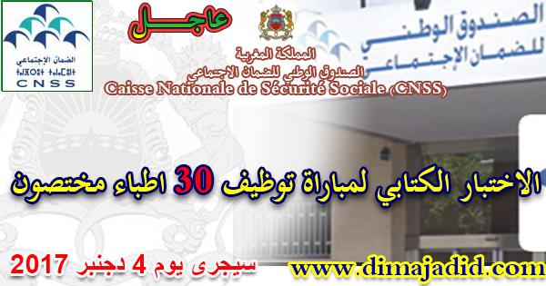 الصندوق الوطني للضمان الاجتماعي: الاختبار الكتابي لمباراة توظيف 30 اطباء مختصون سيجرى يوم 4 دجنبر 2017 Caisse Nationale de Sécurité Sociale