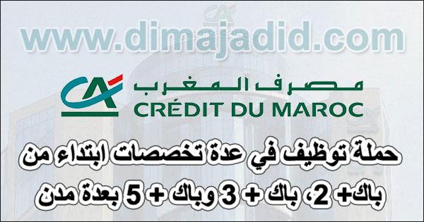 مصرف المغرب: إعلان عن حملة توظيف في عدة تخصصات ابتداء من باك+2، باك+3 وباك+5 بعدة مدن Crédit du Maroc recrute des profils avec ou sans expérience