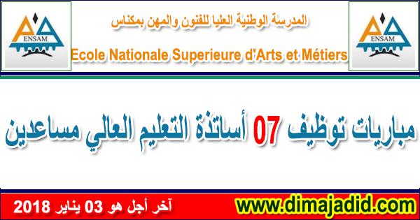 المدرسة الوطنية العليا للفنون والمهن بمكناس: مباريات توظيف 07 أساتذة التعليم العالي مساعدين Ecole Nationale Superieure d'Arts et Métiers